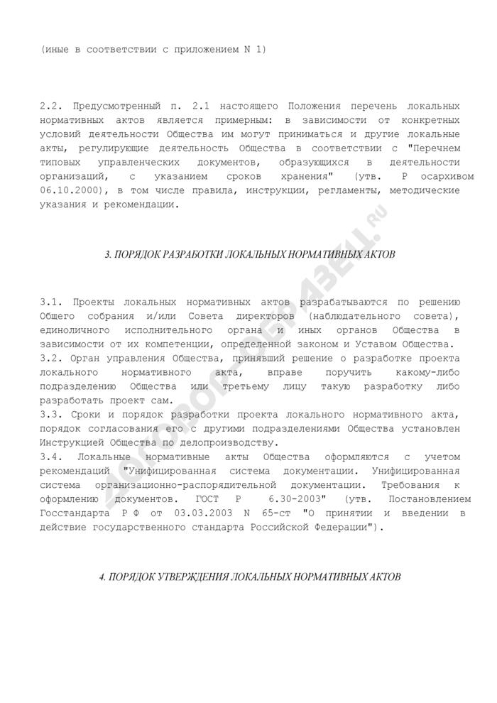 Положение о порядке разработки и принятия в акционерном обществе локальных нормативных актов. Страница 3
