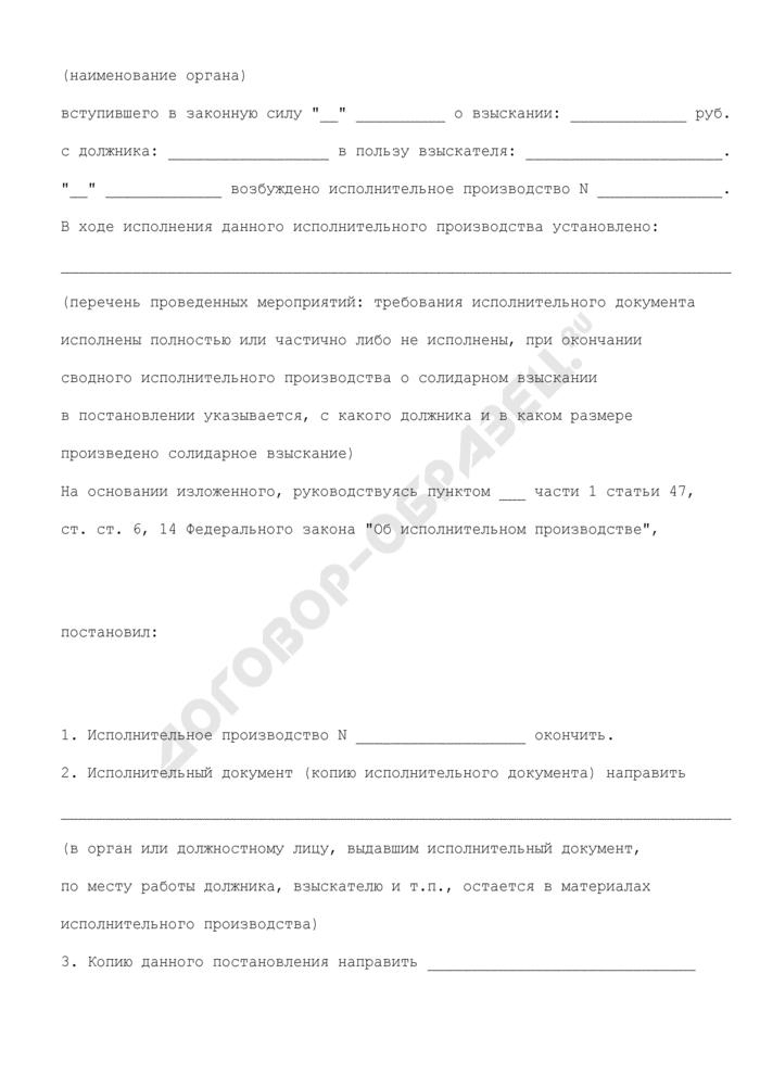 Постановление об окончании исполнительного производства в структурном подразделении территориального органа Федеральной службы судебных приставов. Страница 2