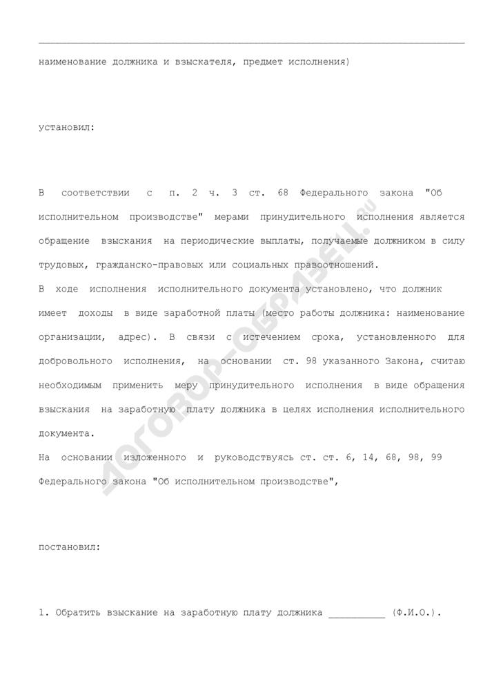 Постановление об обращении взыскания на заработную плату должника в структурном подразделении территориального органа Федеральной службы судебных приставов. Страница 2
