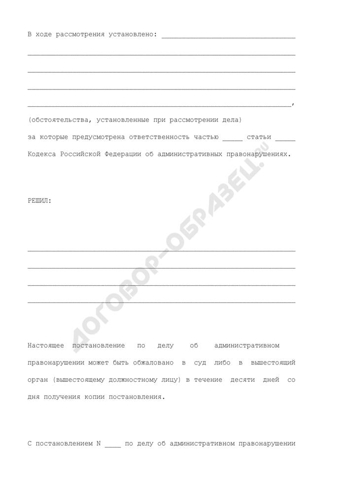 Постановление по делу об административном правонарушении на морском транспорте. Страница 2