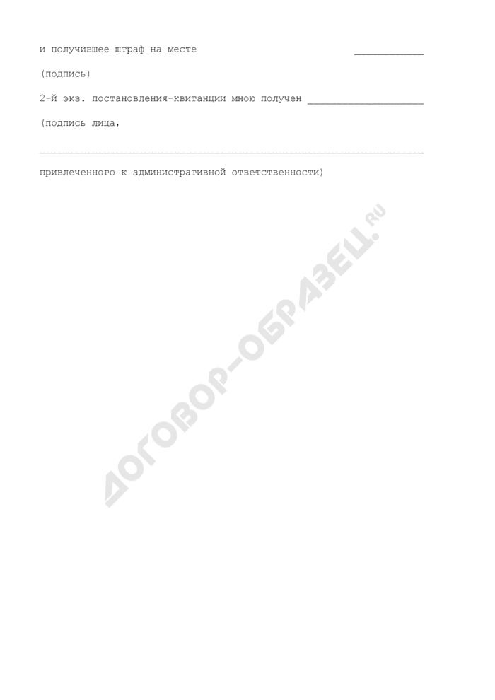 Постановление-квитанция о наложении административного штрафа, взыскиваемого на месте совершения физическим лицом административного правонарушения. Страница 3
