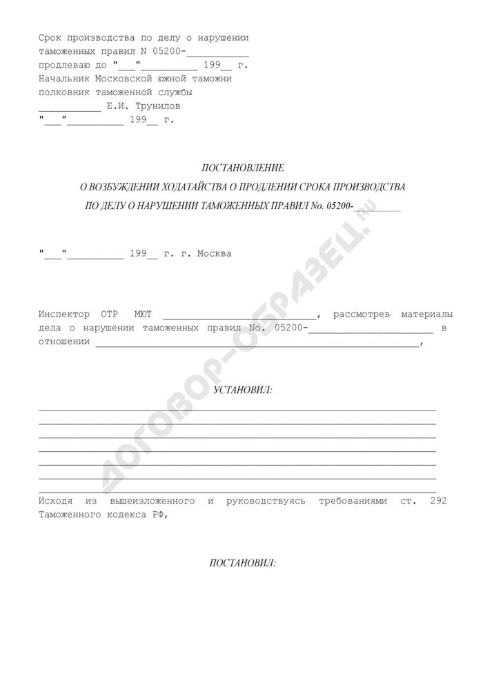 Постановление о возбуждении ходатайства о продлении срока производства по делу о нарушении таможенных правил. Страница 1