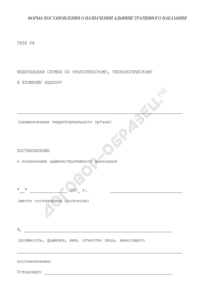 Постановление о назначении административного наказания организации (физическому лицу) за нарушение требований промышленной безопасности к получению, использованию, переработке, хранению, транспортировке, уничтожению и учету взрывчатых материалов на опасных производственных объектах. Страница 1