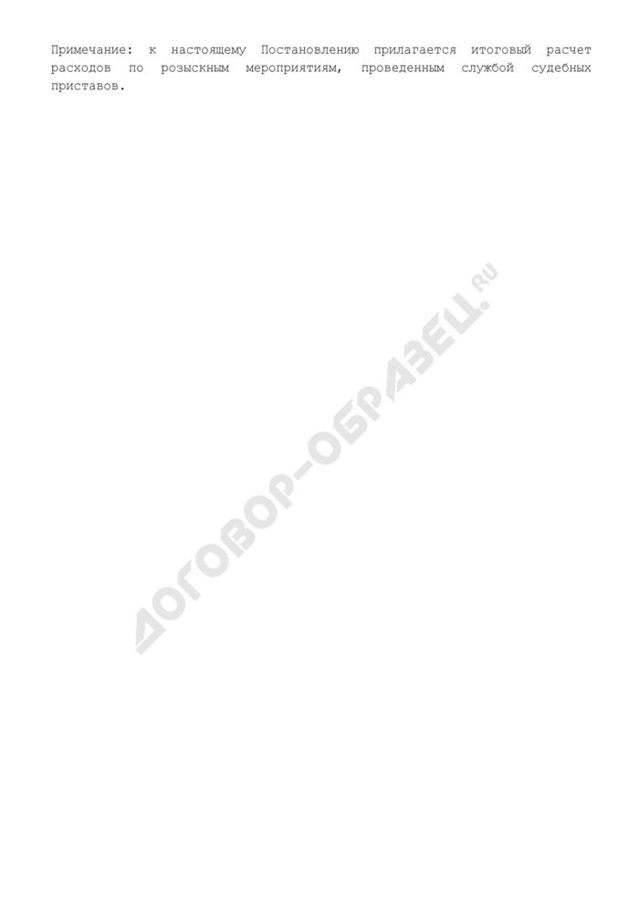 Постановление о взыскании расходов по розыску должника (имущества должника). Страница 3