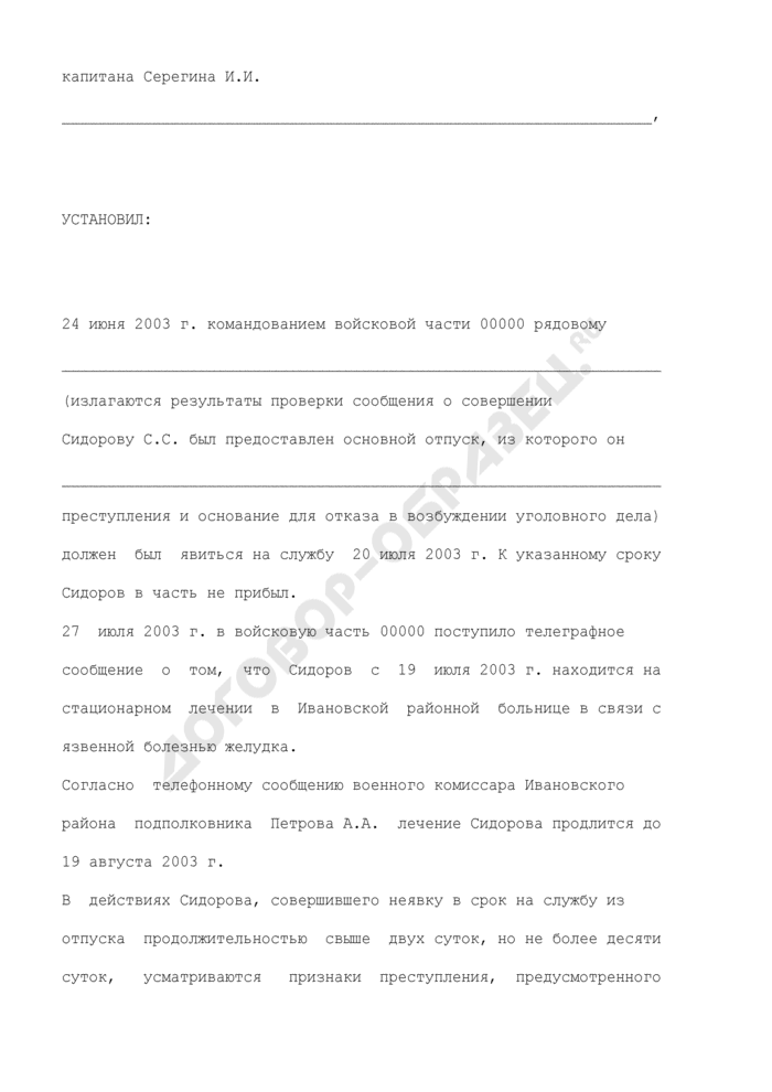 Постановление об отказе в возбуждении уголовного дела. Страница 3