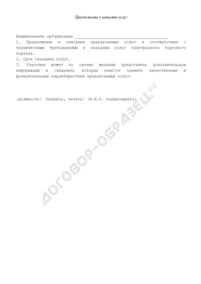 Предложение о качестве услуг электронного торгового портала. Форма N 3. Страница 1