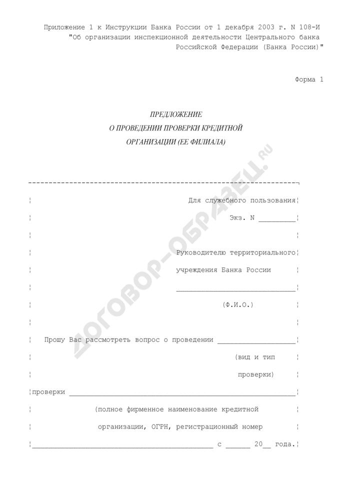 Предложение о проведении проверки кредитной организации (ее филиала). Форма N 1. Страница 1