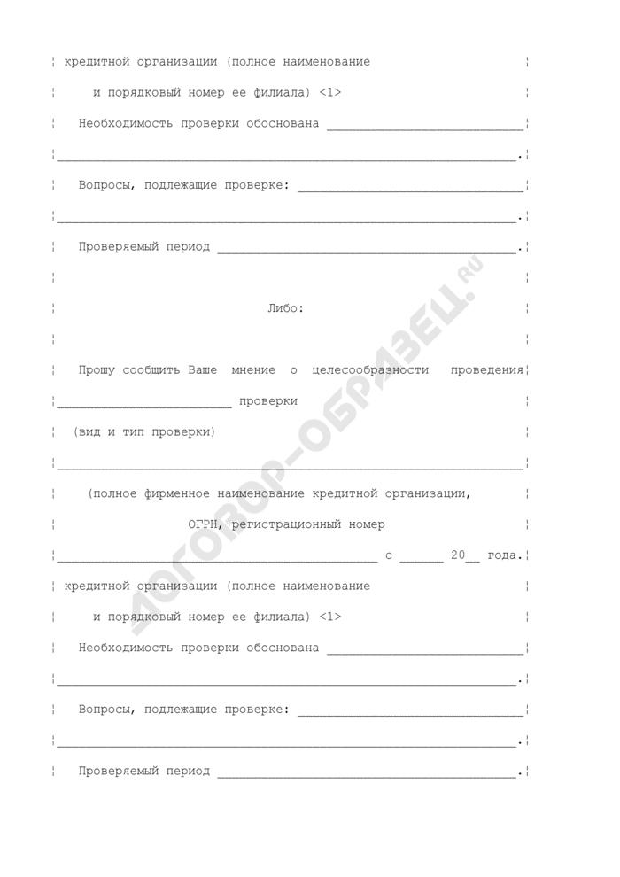 Предложение о проведении проверки кредитной организации (ее филиала). Форма N 1. Страница 2