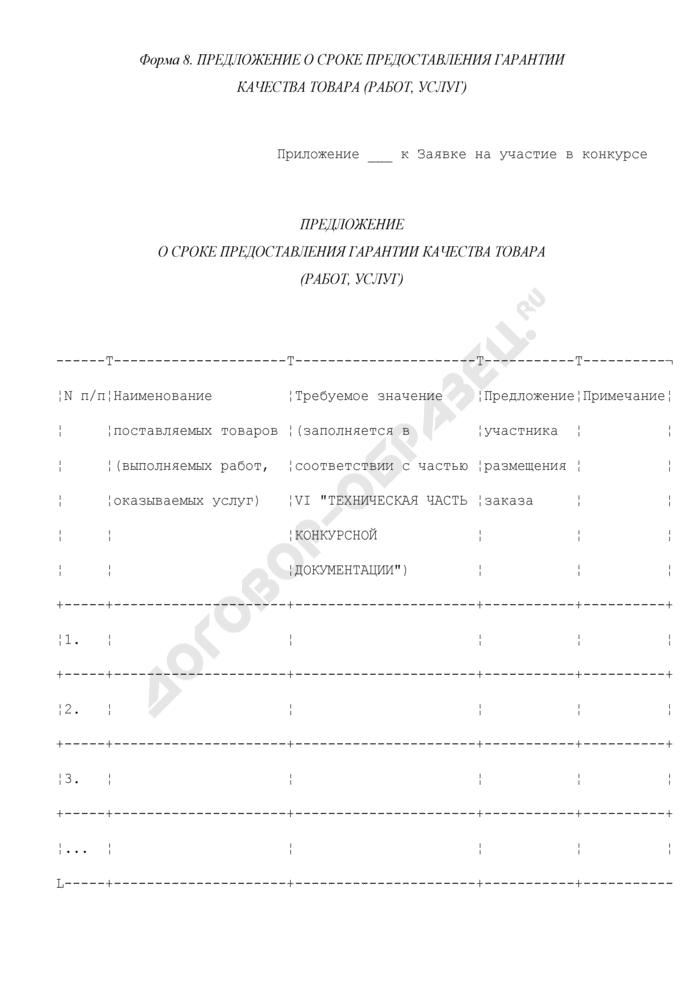 Предложение о сроке предоставления гарантии качества товара (работ, услуг) (приложение к заявке на участие в конкурсе на право заключения государственного контракта на поставки товаров, выполнение работ, оказание услуг для государственных нужд города Москвы). Форма N 8. Страница 1