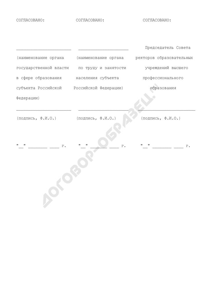 Предложения к контрольным цифрам приема граждан (по программам высшего учебного заведения) (образец). Страница 3