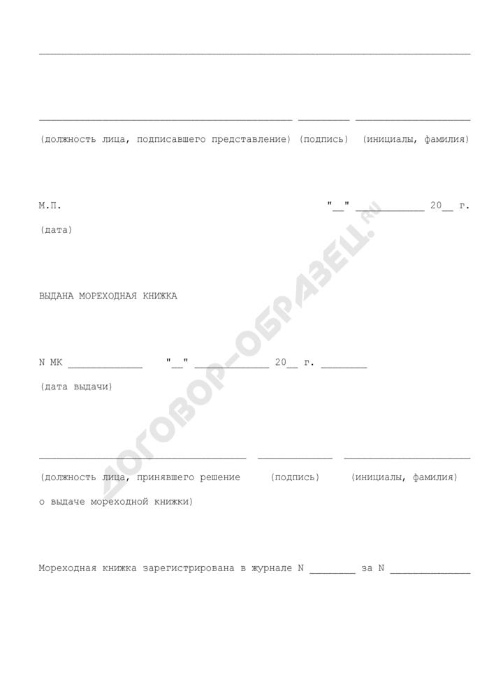 Представление на выдачу мореходной книжки (внесение сведений о найме на судно) (образец). Страница 2
