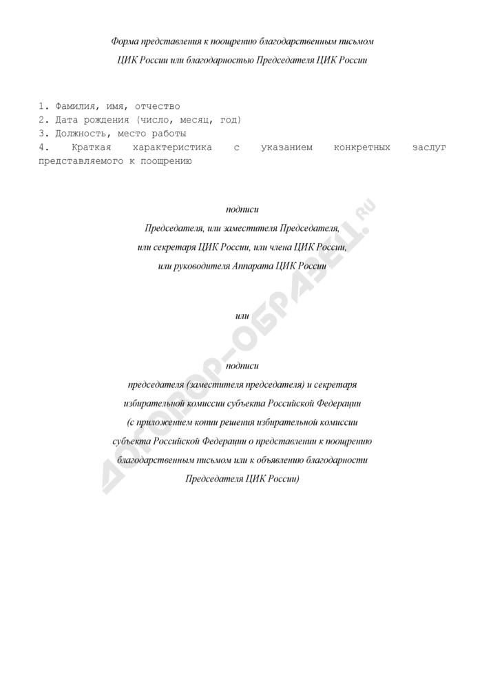 Форма представления к поощрению благодарственным письмом ЦИК России или благодарностью Председателя ЦИК России. Страница 1