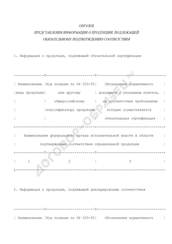 Образец представления информации о продукции, подлежащей обязательному подтверждению соответствия. Страница 1
