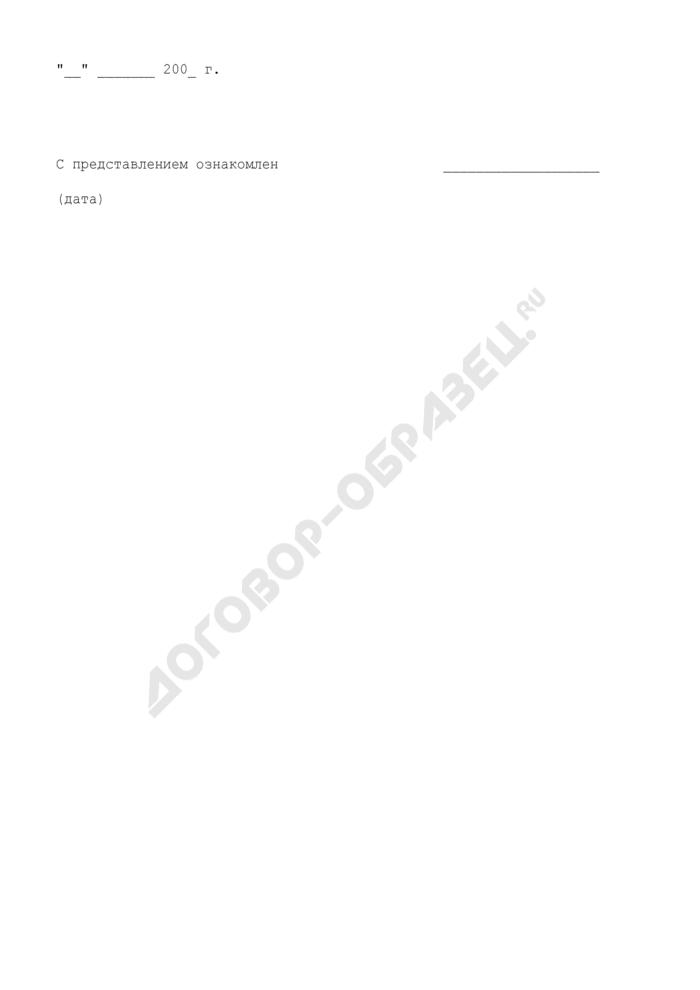 Представление к награждению Почетной грамотой Судебного департамента при Верховном Суде Российской Федерации работников управлений (отделов) Судебного департамента в субъектах Российской Федерации. Страница 3