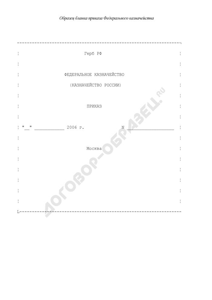 Образец бланка приказа Федерального казначейства. Страница 1