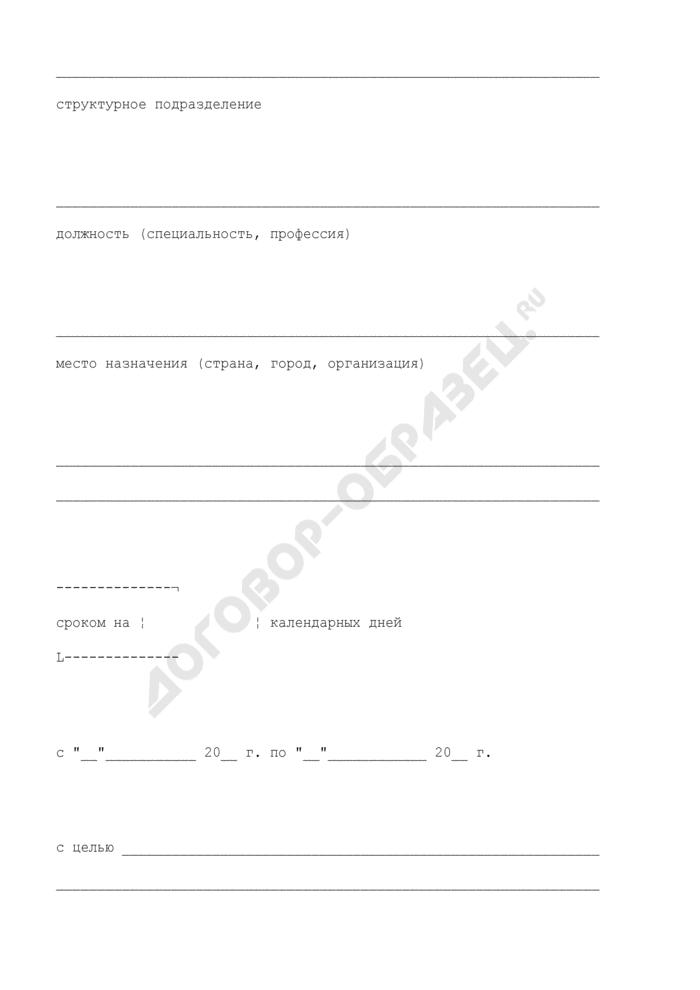 Приказ (распоряжение) о направлении работника в командировку. Унифицированная форма N Т-9. Страница 2