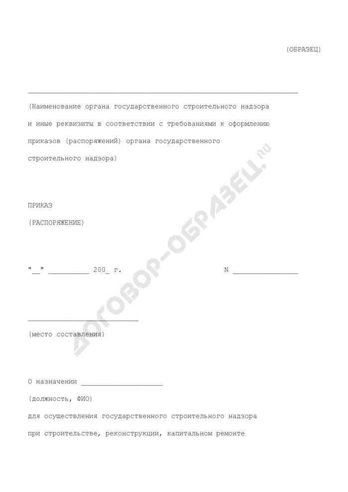 Приказ (распоряжение) для осуществления государственного строительного надзора при строительстве (реконструкции, капитальном ремонте) объекта капитального строительства. Страница 1