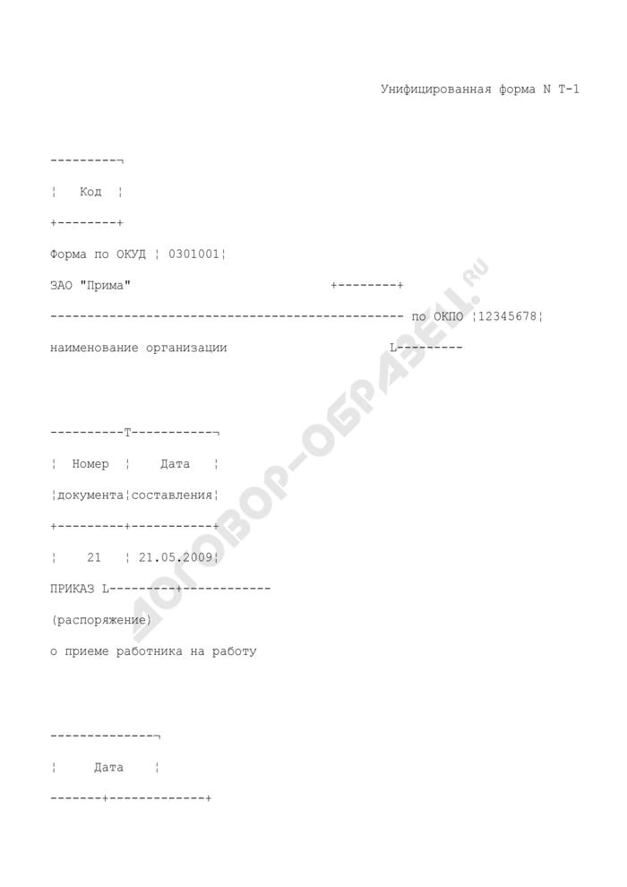 Приказ (распоряжение) о приеме на работу работника для выполнения временных (в том числе сезонных) работ. Унифицированная форма N Т-1 (пример заполнения). Страница 1