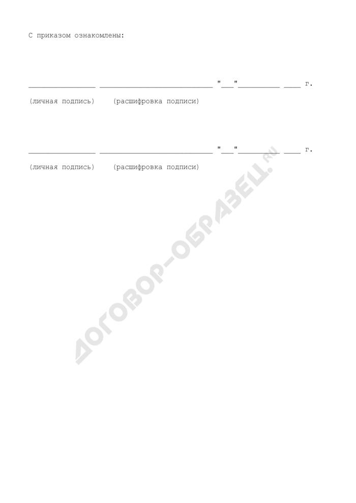 Приказ (распоряжение) об утверждении перечня лиц, имеющих право подписи на документах. Страница 2