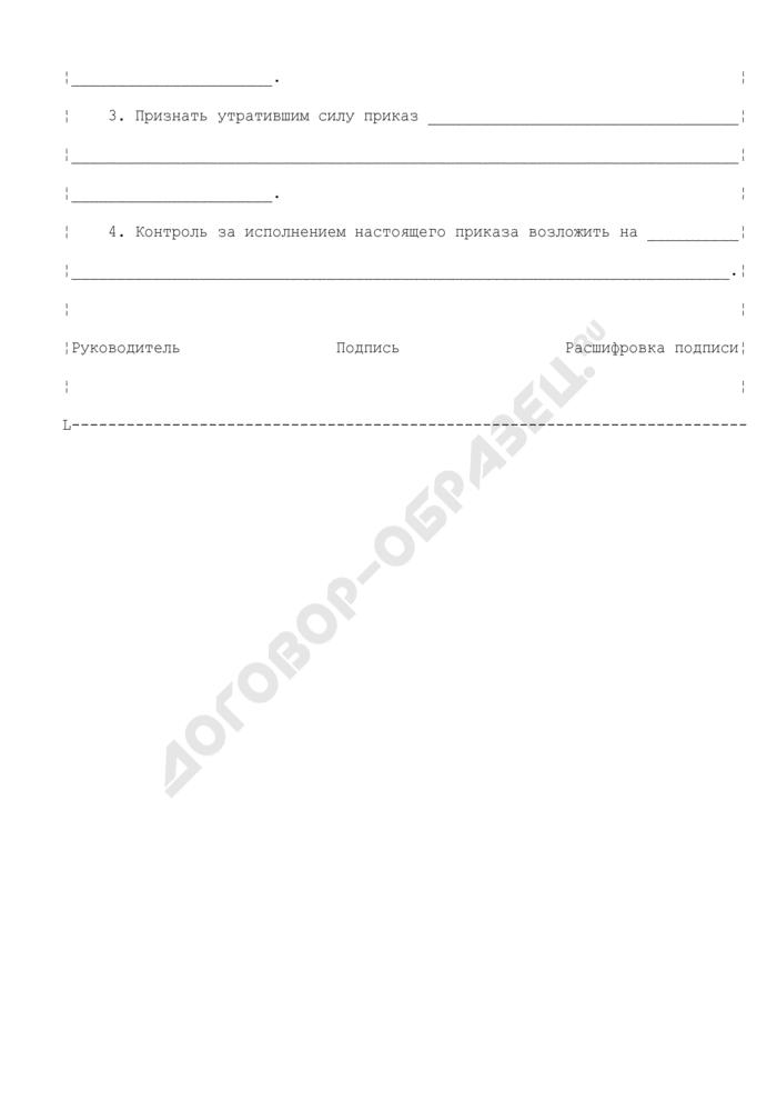 Образец оформления приказа о введении в действие инструкции по делопроизводству в Федеральном агентстве по обустройству государственной границы Российской Федерации. Страница 2