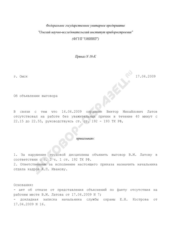 Приказ об объявлении выговора за нарушение трудовой дисциплины (пример). Страница 1