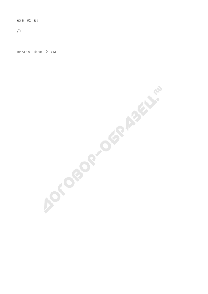 Образец оформления проекта приказа Минтранса РФ. Страница 3