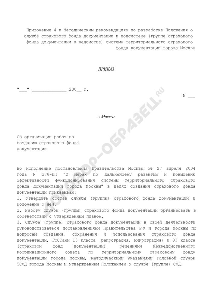 Приказ об организации работ по созданию страхового фонда документации города Москвы. Страница 1