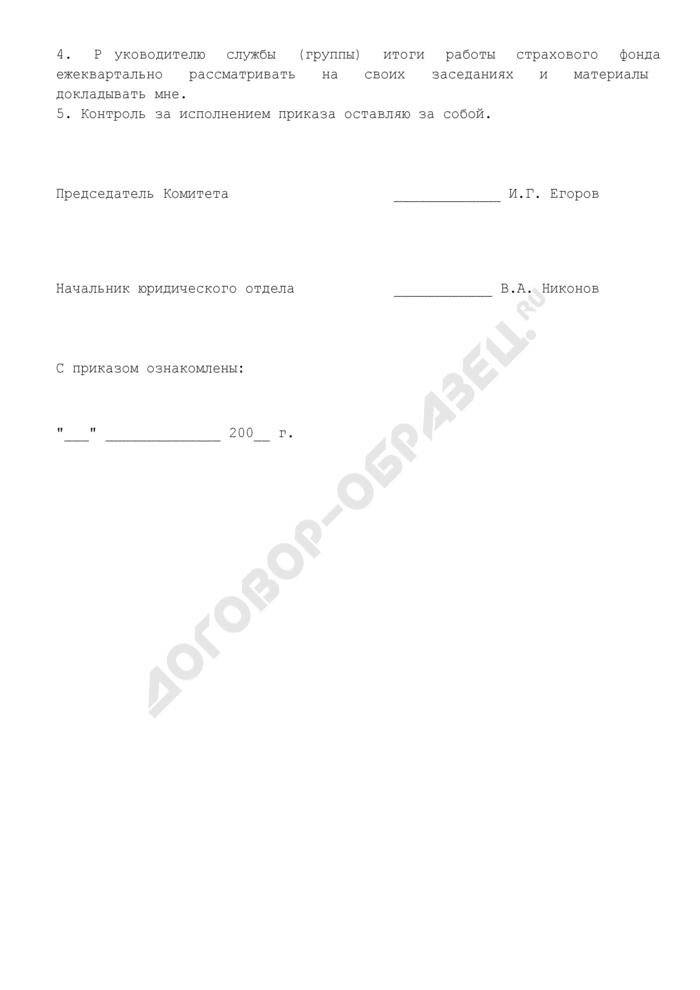 Приказ об организации работ по созданию страхового фонда документации города Москвы. Страница 2