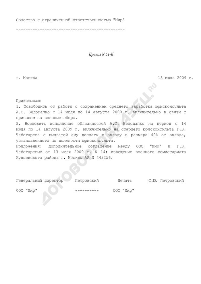 Приказ об освобождении работника от работы в связи с призывом на военные сборы. Страница 1