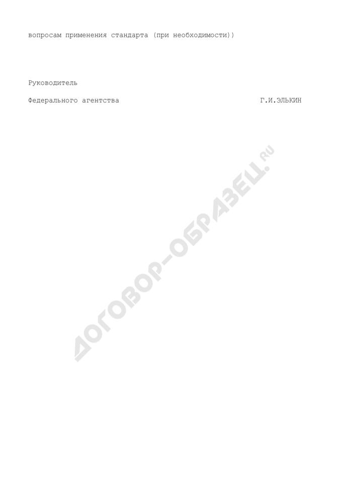 Приказ об утверждении национального стандарта (для ГОСТ Р МЭК, разработанного впервые). Типовая форма N 3. Страница 2