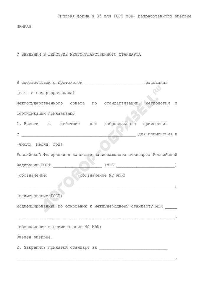 Приказ о введении в действие межгосударственного стандарта (для ГОСТ МЭК, разработанного впервые). Типовая форма N 35. Страница 1