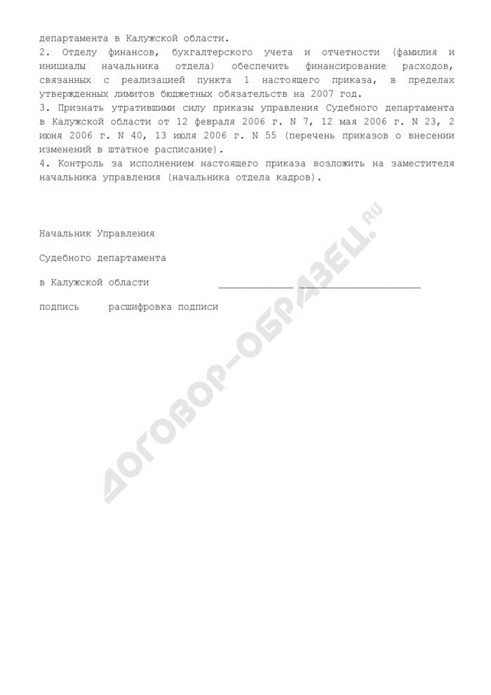 Форма приказа об утверждении штатного расписания Управления Судебного департамента в субъекте Российской Федерации. Страница 2