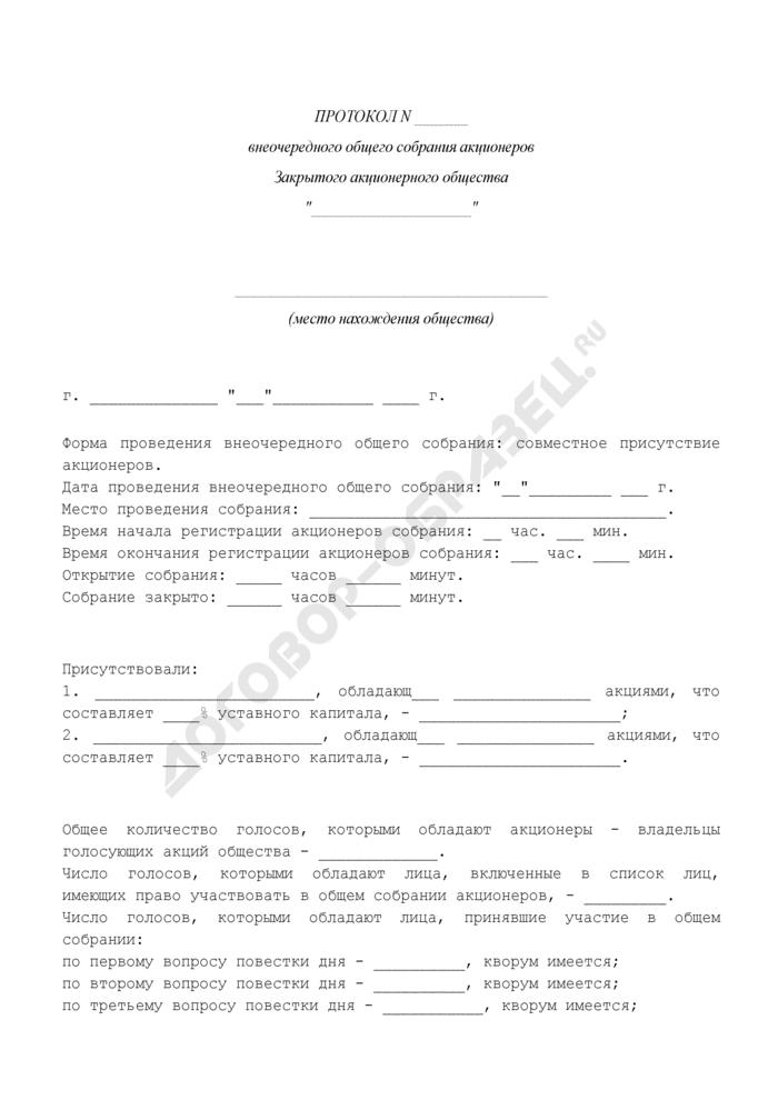 Протокол внеочередного общего собрания акционеров закрытого акционерного общества по вопросу слияния с другим закрытым акционерным обществом. Страница 1