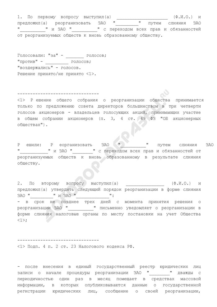 Протокол внеочередного общего собрания акционеров закрытого акционерного общества по вопросу слияния с другим закрытым акционерным обществом. Страница 3