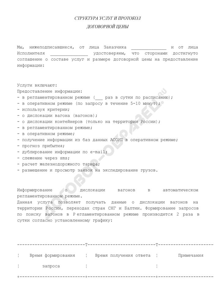 Структура услуг и протокол договорной цены (приложение к договору на предоставление информационных услуг на железнодорожном транспорте). Страница 1