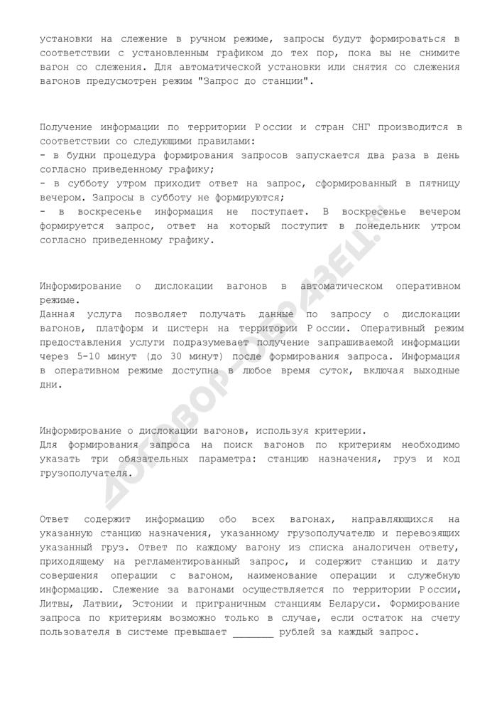 Структура услуг и протокол договорной цены (приложение к договору на предоставление информационных услуг на железнодорожном транспорте). Страница 3