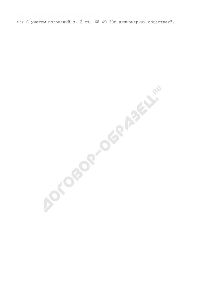 Протокол внеочередного общего собрания акционеров о внесении изменений в устав общества. Страница 3