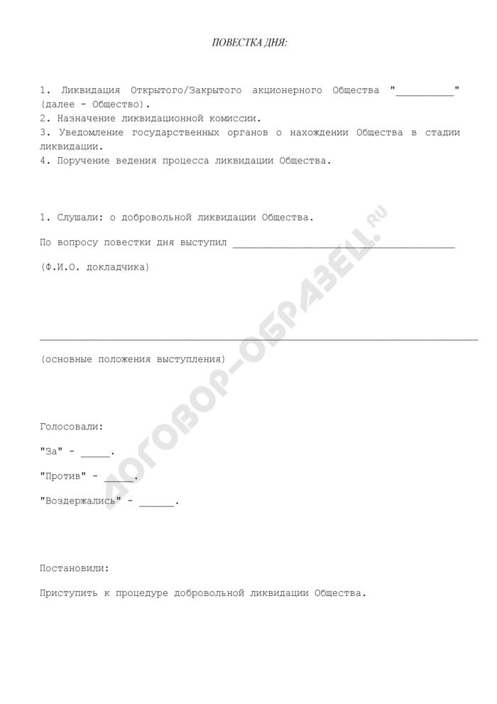 Протокол внеочередного общего собрания акционеров по вопросу о ликвидации акционерного общества. Страница 2