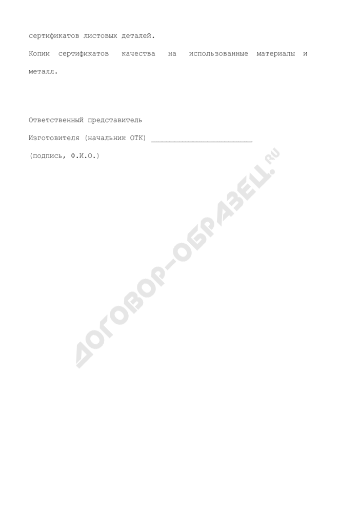 Форма протокола качества на конструкции резервуара. Страница 3