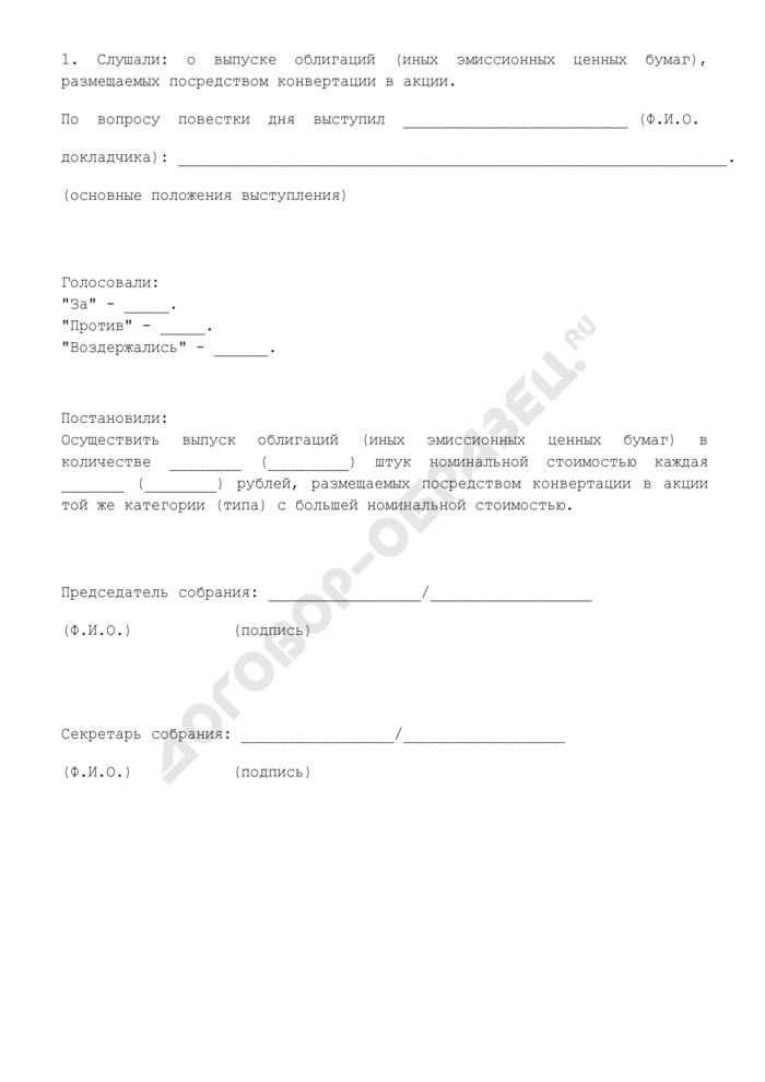 Протокол внеочередного общего собрания акционеров о размещении эмиссионных ценных бумаг, конвертируемых в акции. Страница 2