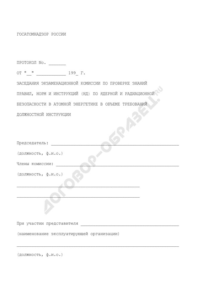 Форма протокола заседания экзаменационной комиссии центрального аппарата и управлений региональных органов Госатомнадзора России по проверке знаний правил, норм и инструкций (НД) по ядерной и радиационной безопасности в атомной энергетике в объеме требований должностной инструкции. Страница 1