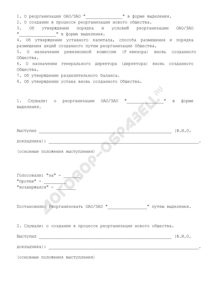 Протокол внеочередного общего собрания акционеров о реорганизации в форме выделения. Страница 2