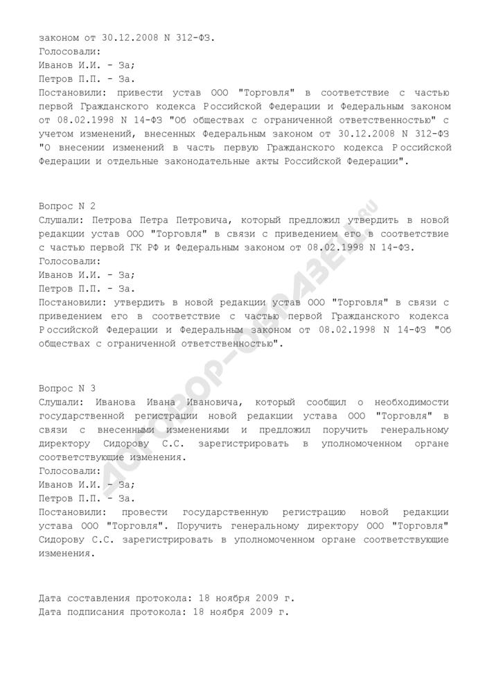 Решение протокол о регистрации устава ооо в новой редакции регистрация ооо в калуге стоимость