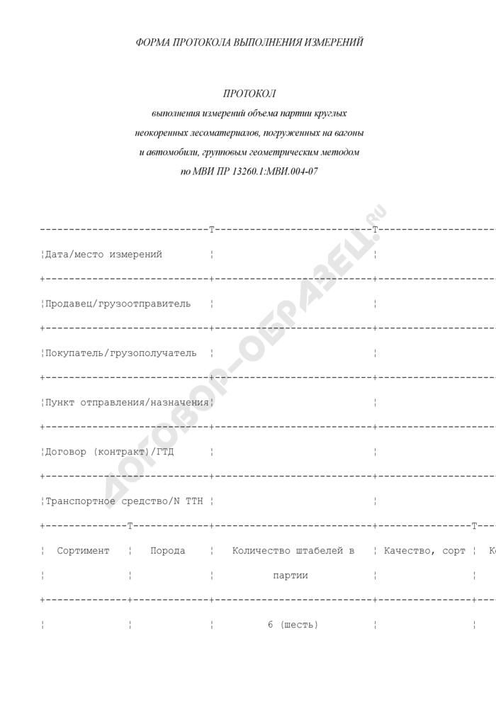Протокол выполнения измерений объема партии круглых неокоренных лесоматериалов, погруженных на вагоны и автомобили, групповым геометрическим методом по МВИ пр 13260.1:МВИ.004-07. Страница 1