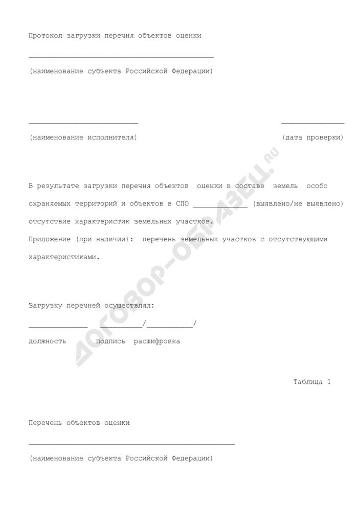 Протокол загрузки перечня объектов оценки в составе земель особо охраняемых территорий и объектов назначения субъекта Российской Федерации. Страница 1