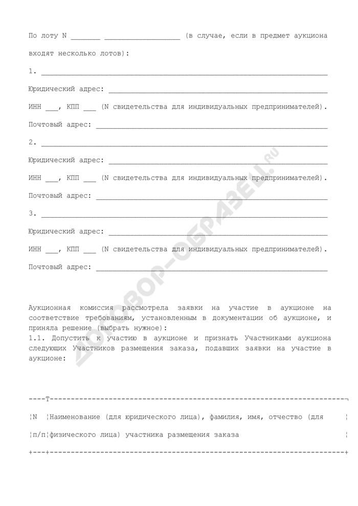 Протокол заседания комиссии по рассмотрению заявок на участие в открытом аукционе на право заключения муниципального контракта в г. Протвино Московской области. Страница 3