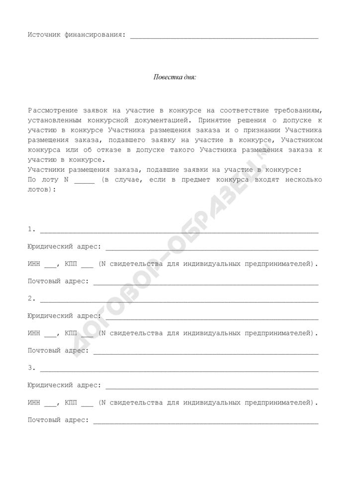 Протокол заседания комиссии по рассмотрению конкурсных заявок на право заключения муниципального контракта в г. Протвино Московской области. Страница 2