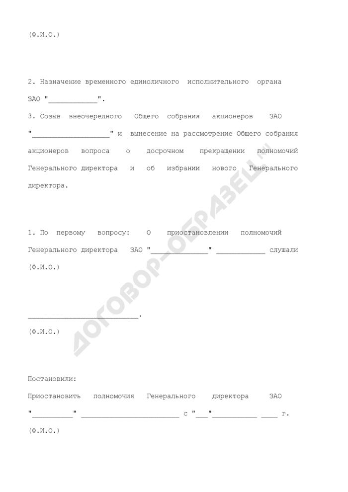 Протокол заседания совета директоров закрытого акционерного общества о досрочном прекращении полномочий генерального директора и об избрании нового генерального директора. Страница 2