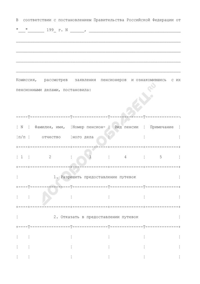 Протокол заседания санаторно-курортной комиссии по рассмотрению заявлений пенсионеров Федеральной службы безопасности о выделении им путевок в санатории и дома отдыха. Страница 2