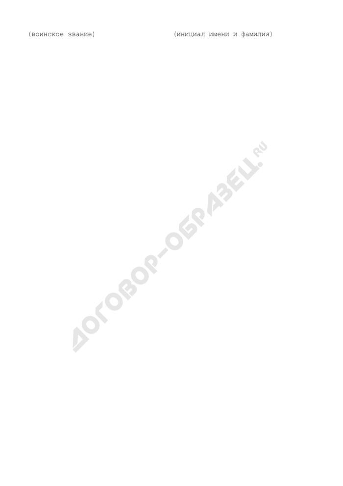 Протокол заседания комиссии по предварительному профессиональному отбору в военно-учебное заведение Министерства обороны СССР. Форма N 1. Страница 3